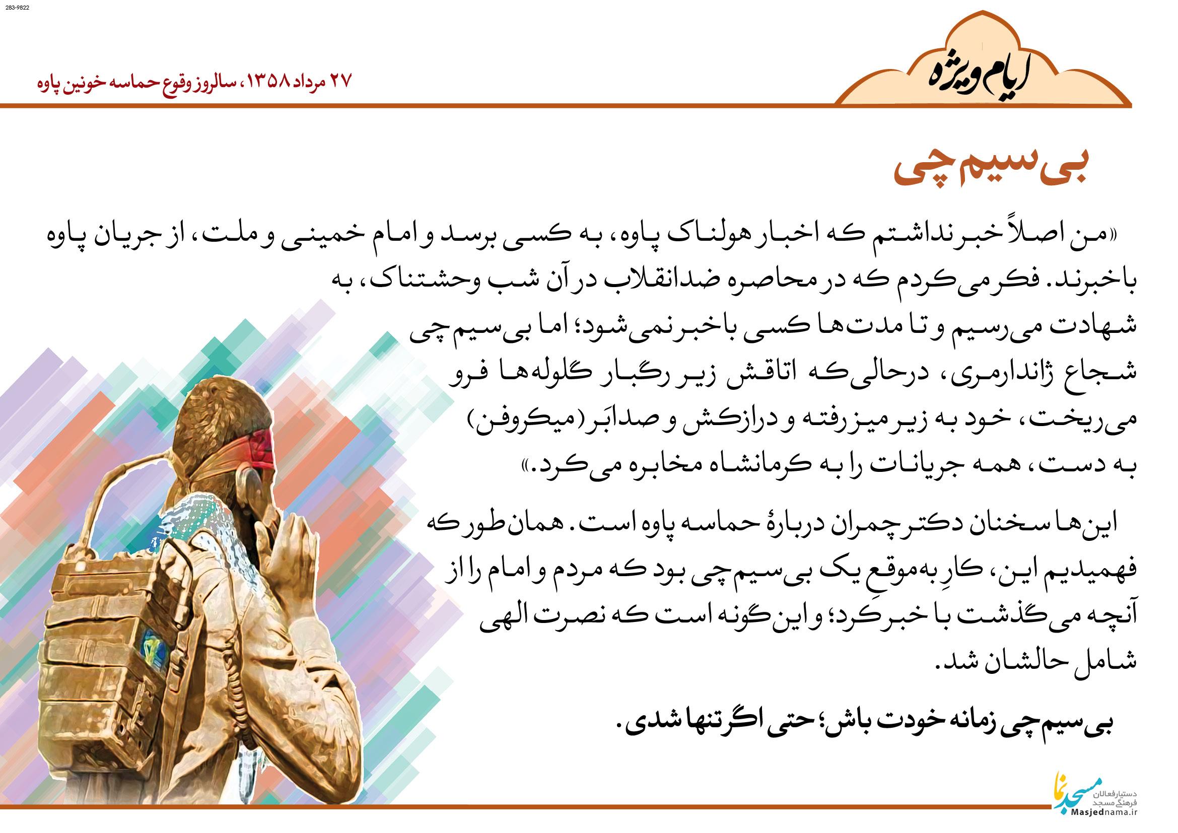 درباره شهر پاوه