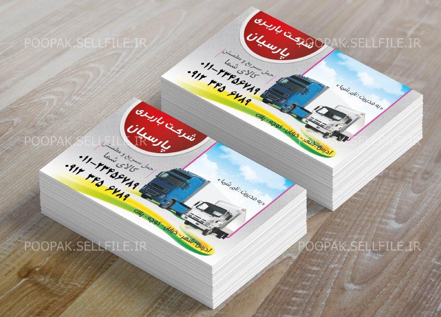 کارت ویزیت باربری و حمل نقل اثاثیه - طرح شماره 1