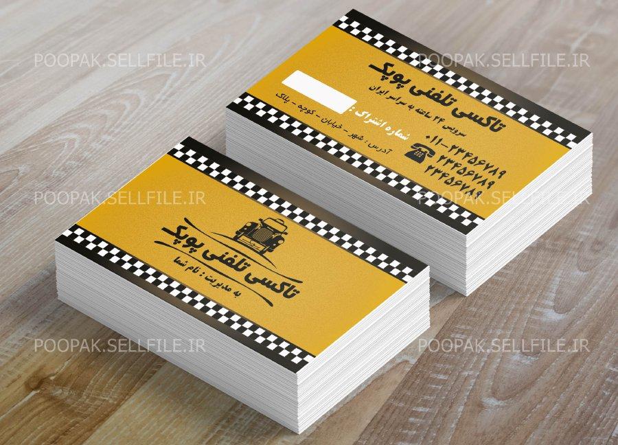 کارت ویزیت آژانس و تاکسی تلفنی  - طرح شماره 2
