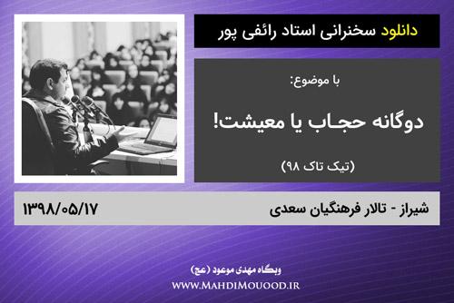 دانلود سخنرانی استاد رائفی پور با موضوع دوگانه حجاب یا معیشت (تیک تاک 98) - شیراز - 1398/05/17 - (صوتی + تصویری)
