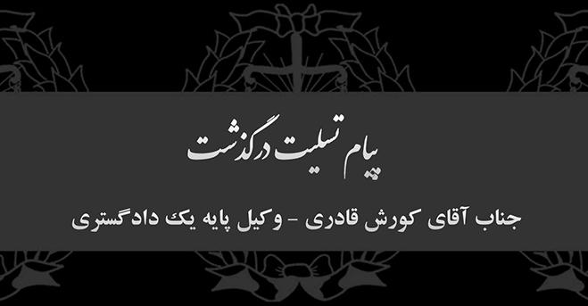 پیام تسلیت درگذشت جناب آقای کورش قادری وکیل پایه یک دادگستری